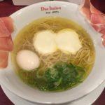 """3年前の自分 / 黄金の塩らぁ麺 Due Italian らぁ麺""""生ハム""""フロマージュ"""