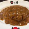 見えない差別について書こうとしたら疲れたのでクロワッサンを食べたい。 / 日乃屋カレー 神保町店 カツカレー