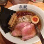 私だって地中海食を食べたい / 楽観 NISHIAZABU GOLD 特製琥珀